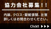 協力会社募集!!