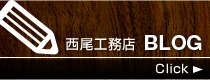 西尾工務店のブログ