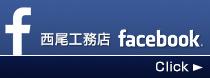 西尾工務店のfacebookページ